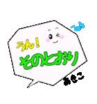 あきこ専用ふきだし(個別スタンプ:6)