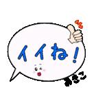 あきこ専用ふきだし(個別スタンプ:7)
