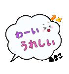 あきこ専用ふきだし(個別スタンプ:11)