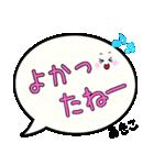 あきこ専用ふきだし(個別スタンプ:12)