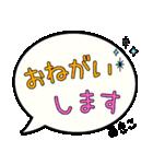 あきこ専用ふきだし(個別スタンプ:14)