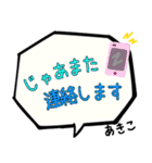あきこ専用ふきだし(個別スタンプ:18)