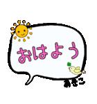 あきこ専用ふきだし(個別スタンプ:20)