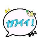あきこ専用ふきだし(個別スタンプ:22)