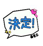 あきこ専用ふきだし(個別スタンプ:23)