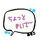 あきこ専用ふきだし(個別スタンプ:25)