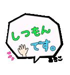 あきこ専用ふきだし(個別スタンプ:27)