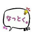 あきこ専用ふきだし(個別スタンプ:29)