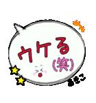 あきこ専用ふきだし(個別スタンプ:30)