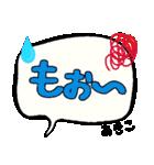 あきこ専用ふきだし(個別スタンプ:34)