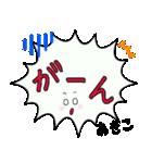 あきこ専用ふきだし(個別スタンプ:35)