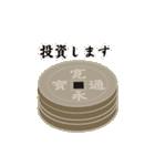 寛永通宝(動く古銭)(個別スタンプ:02)