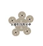 寛永通宝(動く古銭)(個別スタンプ:04)