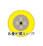 寛永通宝(動く古銭)(個別スタンプ:05)
