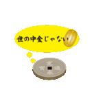 寛永通宝(動く古銭)(個別スタンプ:08)
