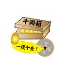 寛永通宝(動く古銭)(個別スタンプ:09)
