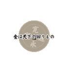 寛永通宝(動く古銭)(個別スタンプ:10)