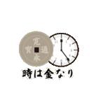 寛永通宝(動く古銭)(個別スタンプ:13)