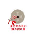 寛永通宝(動く古銭)(個別スタンプ:18)