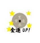 寛永通宝(動く古銭)(個別スタンプ:19)