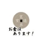 寛永通宝(動く古銭)(個別スタンプ:20)
