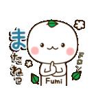☆ふみ☆さんのお名前スタンプ(個別スタンプ:03)