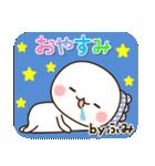 ☆ふみ☆さんのお名前スタンプ(個別スタンプ:04)