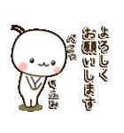 ☆ふみ☆さんのお名前スタンプ(個別スタンプ:08)