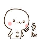 ☆ふみ☆さんのお名前スタンプ(個別スタンプ:11)