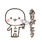 ☆ふみ☆さんのお名前スタンプ(個別スタンプ:13)