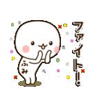 ☆ふみ☆さんのお名前スタンプ(個別スタンプ:15)