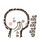 ☆ふみ☆さんのお名前スタンプ(個別スタンプ:17)