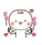 ☆ふみ☆さんのお名前スタンプ(個別スタンプ:19)