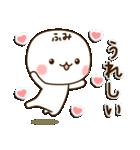 ☆ふみ☆さんのお名前スタンプ(個別スタンプ:20)