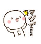 ☆ふみ☆さんのお名前スタンプ(個別スタンプ:29)