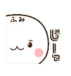 ☆ふみ☆さんのお名前スタンプ(個別スタンプ:33)