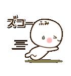 ☆ふみ☆さんのお名前スタンプ(個別スタンプ:40)