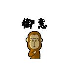 萌えザル 3(個別スタンプ:01)