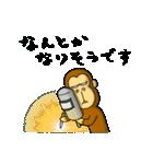 萌えザル 3(個別スタンプ:04)