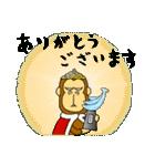 萌えザル 3(個別スタンプ:08)