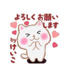 【けいこ】さんが使う☆名前スタンプ(個別スタンプ:07)