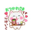 【けいこ】さんが使う☆名前スタンプ(個別スタンプ:08)