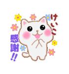 【けいこ】さんが使う☆名前スタンプ(個別スタンプ:10)