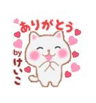 【けいこ】さんが使う☆名前スタンプ(個別スタンプ:11)
