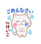 【けいこ】さんが使う☆名前スタンプ(個別スタンプ:12)