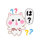 【けいこ】さんが使う☆名前スタンプ(個別スタンプ:15)