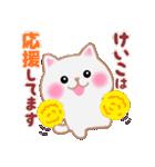 【けいこ】さんが使う☆名前スタンプ(個別スタンプ:16)