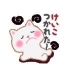 【けいこ】さんが使う☆名前スタンプ(個別スタンプ:20)