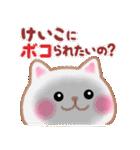 【けいこ】さんが使う☆名前スタンプ(個別スタンプ:23)
