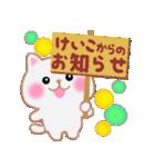 【けいこ】さんが使う☆名前スタンプ(個別スタンプ:37)